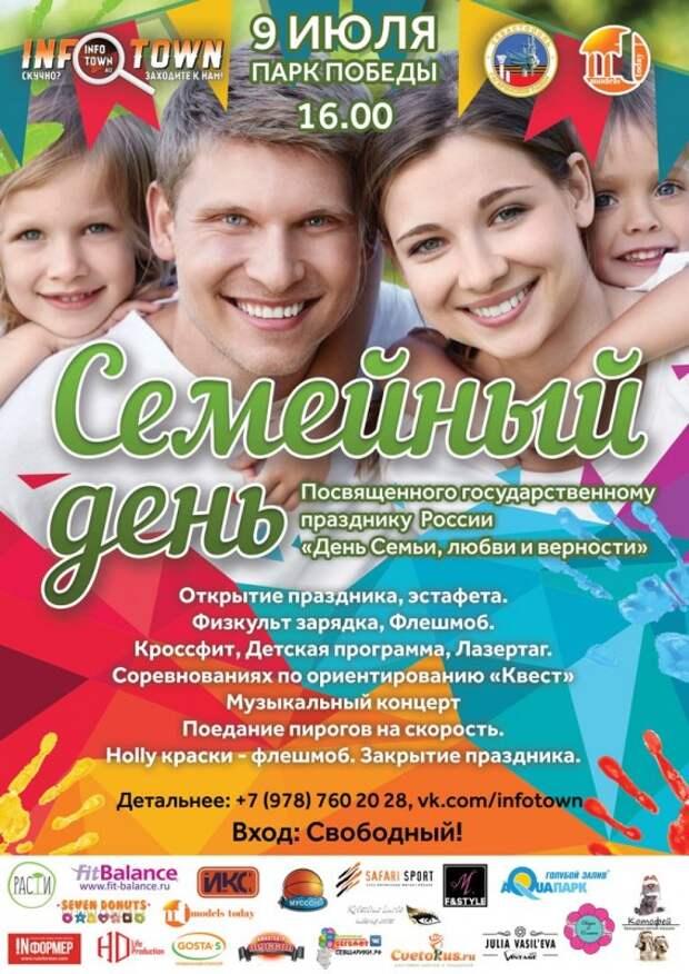 Не теряйте время зря! Сегодня в Севастополе все собираются в Парке Победы - там будет яркое шоу (сценарий)
