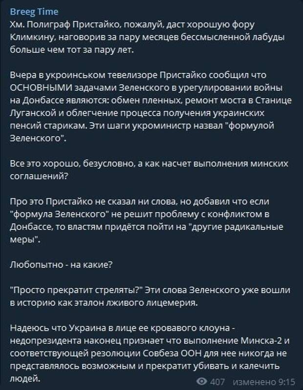 Глава МИД Украины озвучил «формулу Зеленского» по Донбассу