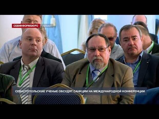 Севастопольские ученые обсудят санкции на международной конференции