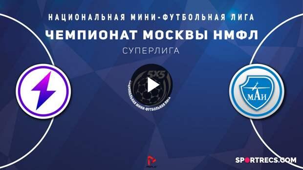 Искра - МАИ | Суперлига НМФЛ 2020/21 Прямой эфир