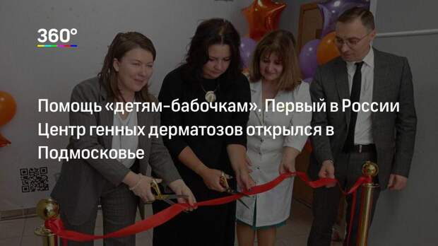 Помощь «детям-бабочкам». Первый в России Центр генных дерматозов открылся в Подмосковье