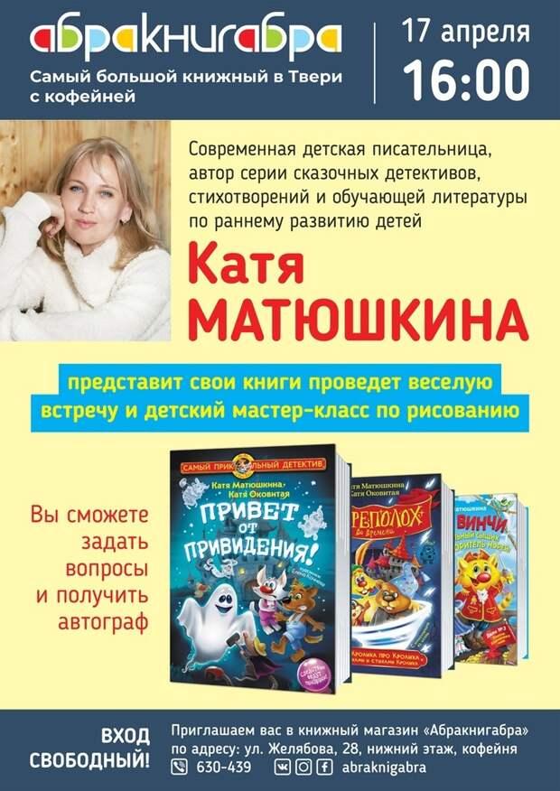В Твери состоится творческая встреча с писательницей Екатериной Матюшкиной