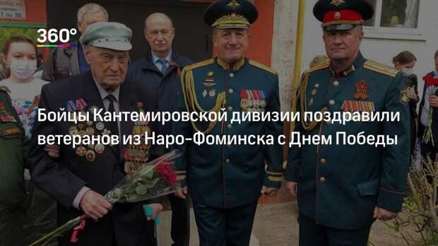 Бойцы Кантемировской дивизии поздравили ветеранов из Наро-Фоминска с Днем Победы