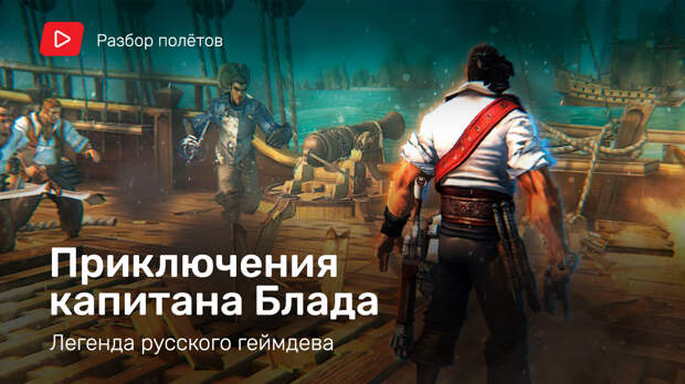 Age of Pirates: Captain Blood: Откопали «Приключения капитана Блада» [Разбор полетов]