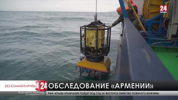 Русское географическое общество завершило очередную экспедицию к месту трагедии теплохода «Армения»