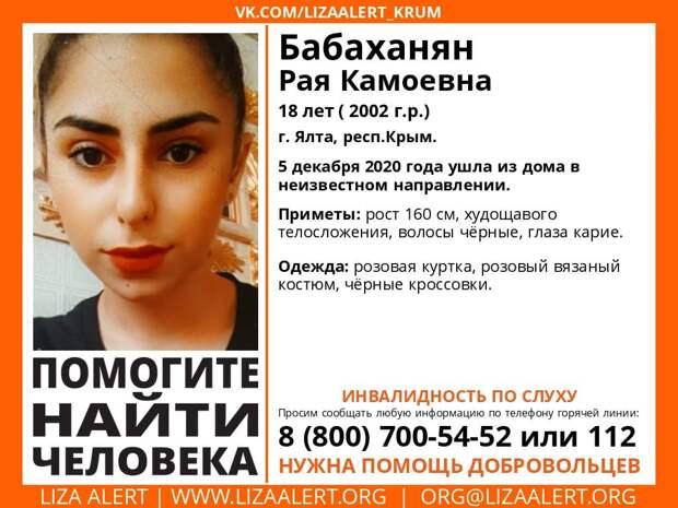 В Ялте разыскивают 18-летнюю девушку