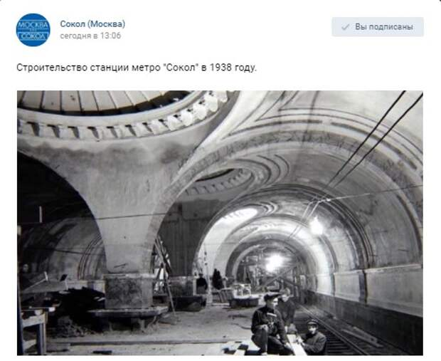 Фото дня: Рождение станции «Сокол»