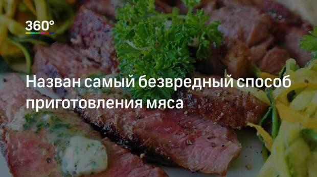 Назван самый безвредный способ приготовления мяса