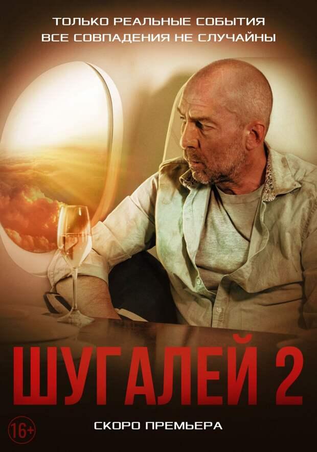 Есть о чем подумать: в Сети появился постер фильма «Шугалей-2»