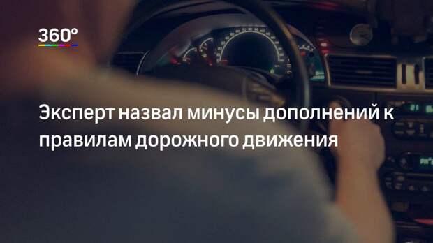 Эксперт назвал минусы дополнений к правилам дорожного движения