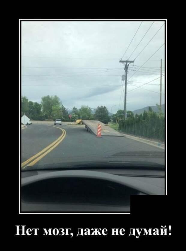 Демотиватор про трамплин на дороге