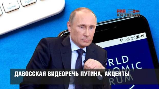Давосская видеоречь Путина, акценты