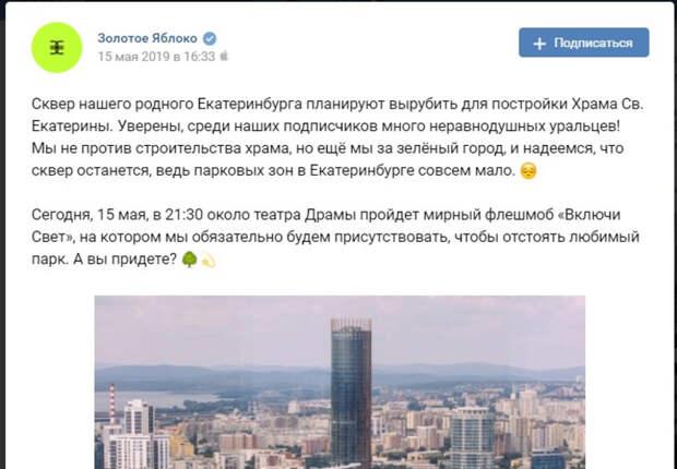 Посты про храм дорого обошлись «Золотому яблоку»: найдена связь с украинскими националистами