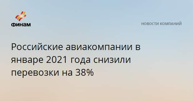Российские авиакомпании в январе 2021 года снизили перевозки на 38%