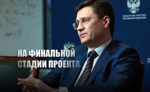 Александр Новак назвал финальные сроки завершения строительства «Северного потока — 2»