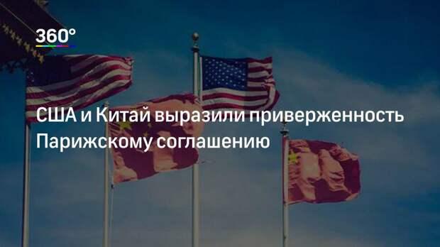 США и Китай выразили приверженность Парижскому соглашению