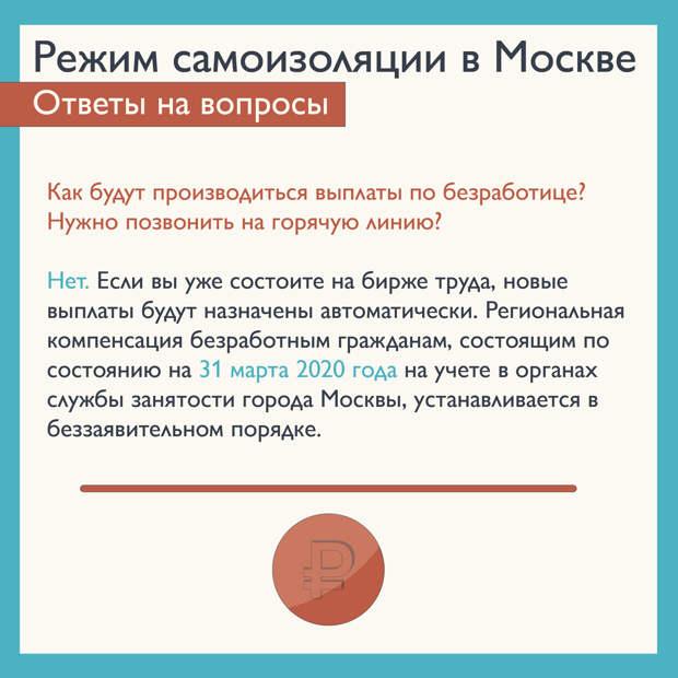 Выплаты по безработице москвичам будут назначены автоматически