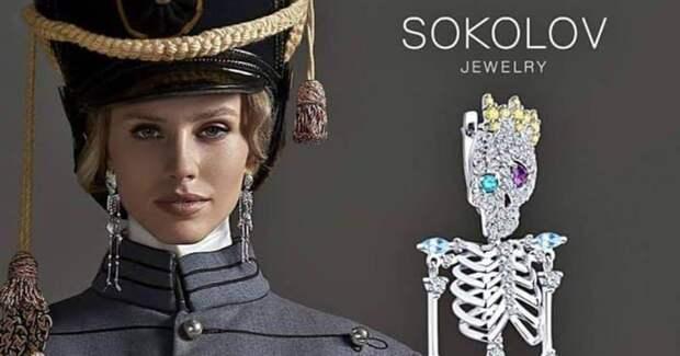 Скелет в мундире: пользователи разглядели криминал в рекламе ювелирного магазина Sokolov