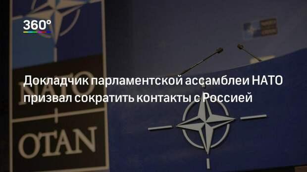 Докладчик парламентской ассамблеи НАТО призвал сократить контакты с Россией