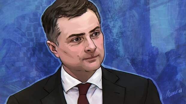 Сурков предсказал жалобную просьбу ЕС забрать Украину под влияние России
