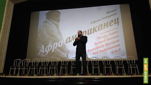 Череповецкий режиссер Сергей Задорин намерен дойти до Канн