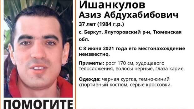 37-летнего мужчину почти неделю ищут вЯлуторовском районе