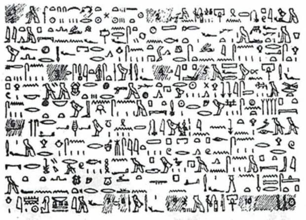 Египетский папирус: сообщение об НЛО