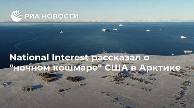 """National Interest рассказал о """"ночном кошмаре"""" США в Арктике"""