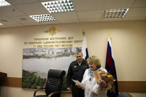 В УВД по Северному округу столицы с благодарностью обратилась жительница г. Москвы. Фото: Пресс-служба УВД по САО