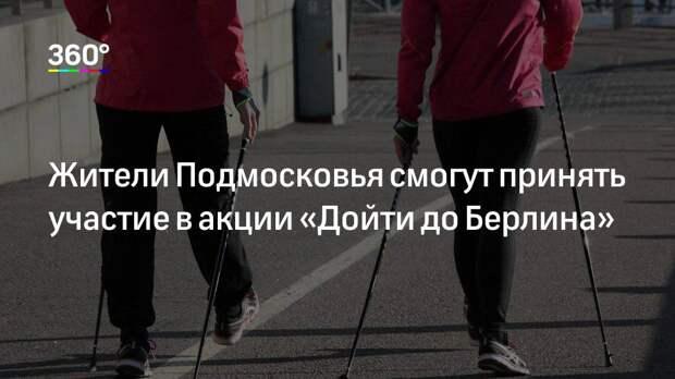 Жители Подмосковья смогут принять участие в акции «Дойти до Берлина»