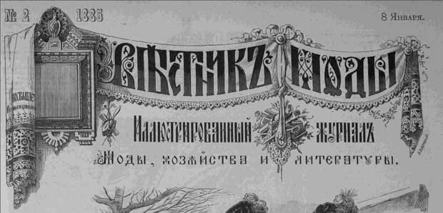 Последний крик моды. Наряды из Парижа. 1885 г. Часть 2-3