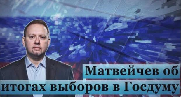 Матвейчев об итогах выборов в Госдуму