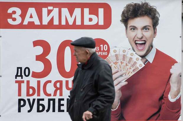 Россияне не смогут взять кредит под залог жилья в микрофинансовых организациях
