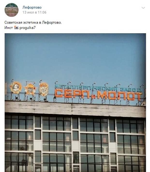 Фото завода «Серп и Молот» вызывало ностальгические воспоминания у пользователей сети