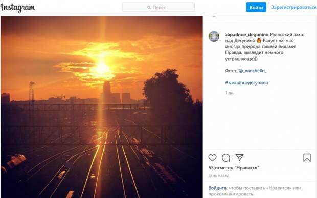 Фото дня: золотистый закат в Западном Дегунине