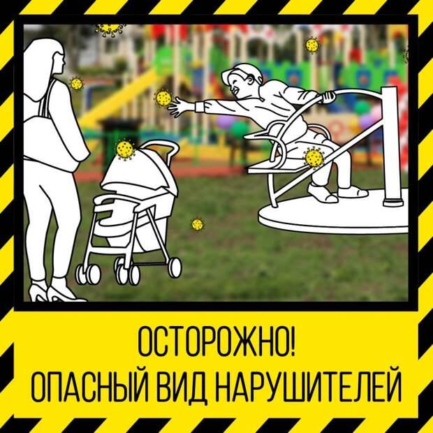 Гулять с детьми в Москве по-прежнему запрещено