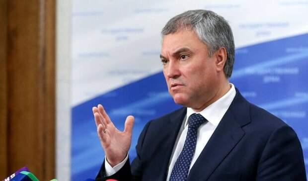 Председатель Госдумы РФвыступил спредложением отказаться отанонимности винтернете