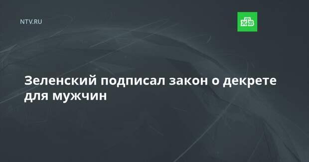 Зеленский подписал закон о декрете для мужчин