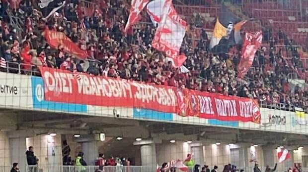 Болельщики «Спартака» перед игрой с «Краснодаром» вывесили баннер в поддержку Романцева