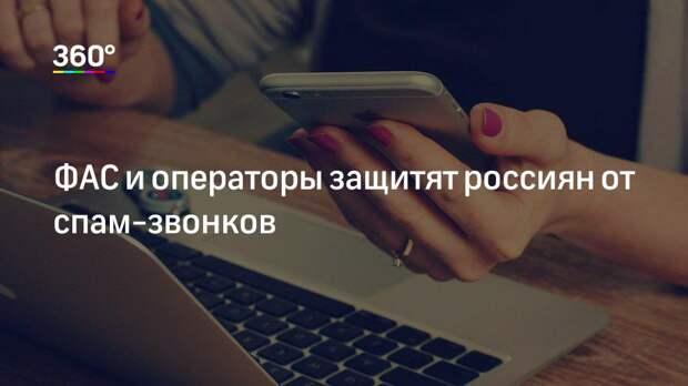 ФАС и операторы защитят россиян от спам-звонков