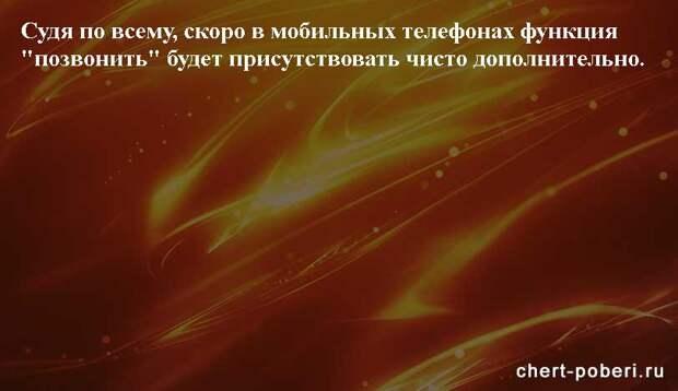 Самые смешные анекдоты ежедневная подборка chert-poberi-anekdoty-chert-poberi-anekdoty-56090812052021-14 картинка chert-poberi-anekdoty-56090812052021-14