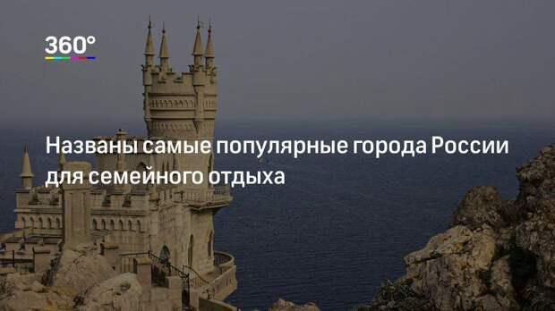Названы самые популярные города России для семейного отдыха