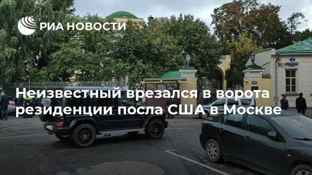 Неизвестный врезался в ворота резиденции посла США в Москве
