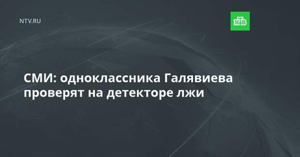 СМИ: одноклассника Галявиева проверят на детекторе лжи