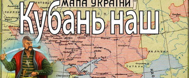 «Это наша земля». Гончаренко объявил Кубань украинской
