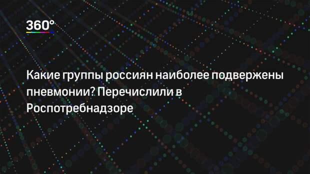 Какие группы россиян наиболее подвержены пневмонии? Перечислили в Роспотребнадзоре