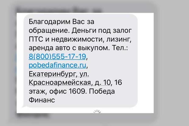 """Сообщение от компании """"Победа финанс"""". © LIFE"""