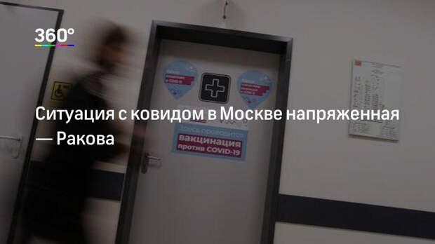 Ситуация с ковидом в Москве напряженная— Ракова