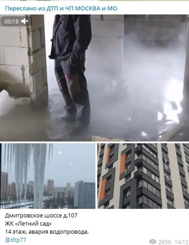 В жилом комплексе на Дмитровке устранили последствия потопа