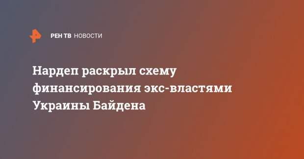 Нардеп раскрыл схему финансирования экс-властями Украины Байдена
